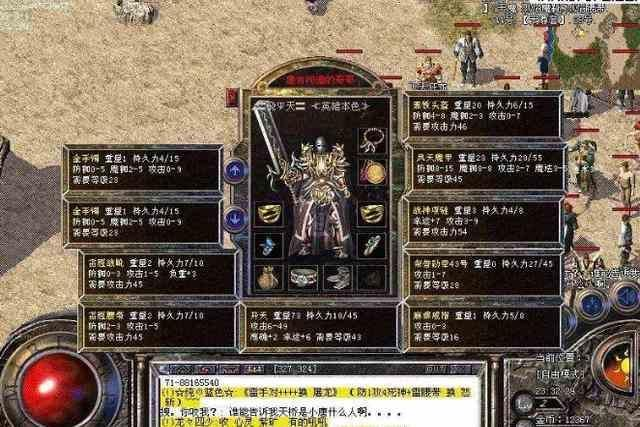 变态传奇私服网站的曲终人散(三)