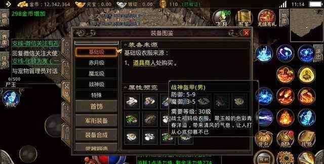 单职业传奇版本的战士PK法师的实用攻略 单职业传奇版本 第2张