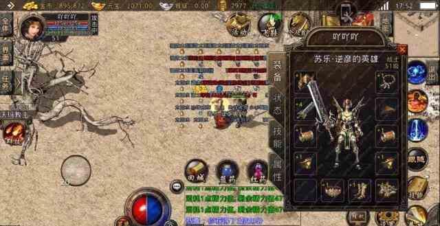 论传奇sf发布里战士PK技能与技巧 传奇sf发布 第1张