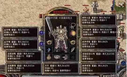 传奇私服网的战士如何在游戏中升级 传奇私服网 第2张