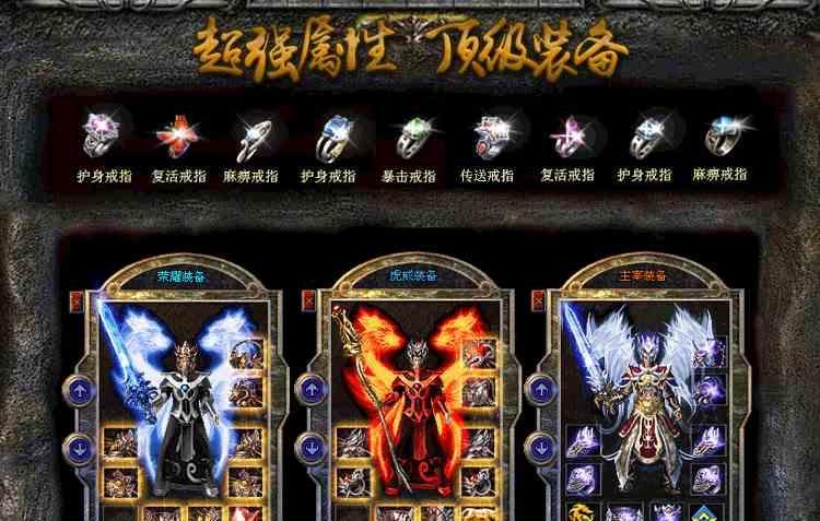 如何看待超级变态传奇手游的游戏中的法师优势 超级变态传奇手游 第1张